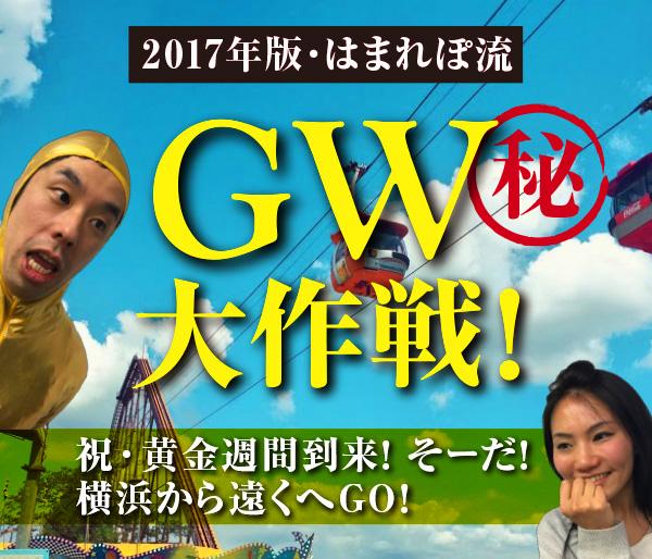 横浜発ゴールデンウィーク(GW)マル秘大作戦〜2017年版・はまれぽ流〜