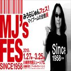 MJ's FES みうらじゅんフェス! マイブームの全貌展 SINCE1958 (川崎市)