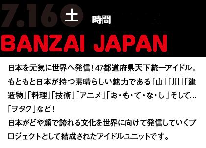 BANZAI JAPANプロフィール