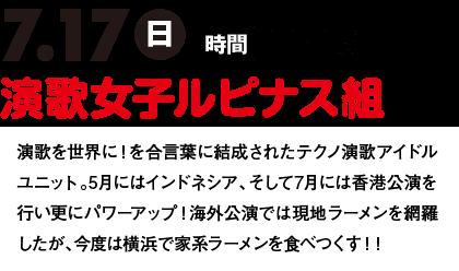 演歌女子ルピナス組プロフィール
