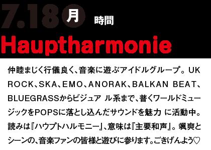 Hauptharmonieプロフィール
