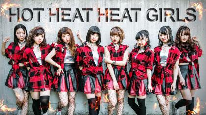 HOT HEAT GIRLSイメージ