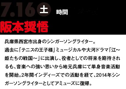 阪本奨悟プロフィール