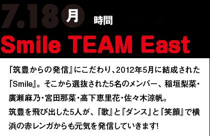 Smile Team Eastプロフィール