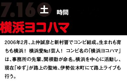 横浜ヨコハマプロフィール