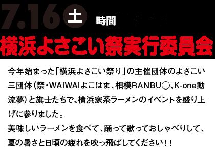 横浜よさこい祭実行委員プロフィール