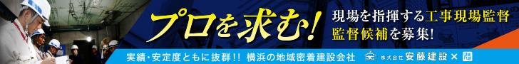 工事現場監督・監督候補募集|横浜の地域密着建設会社「安藤建設」×はまれぽ.com