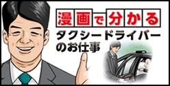 三和交通×採用マンガ
