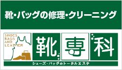 靴専科 綱島店|横浜市港北区のシューリペア工房