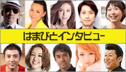 横浜人にインタビュー