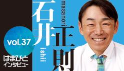 横浜が生んだマルチタレント、石井正則さんを徹底解剖!