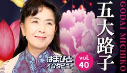 横浜に根ざした舞台を中心に活動する、五大路子さんを徹底解剖!