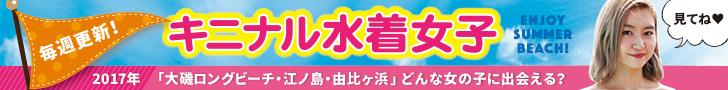 キニナル水着女子2017