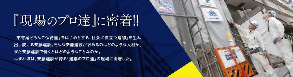 「現場のプロ達」に密着!!