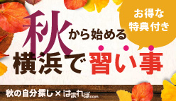 秋から始める横浜で習い事