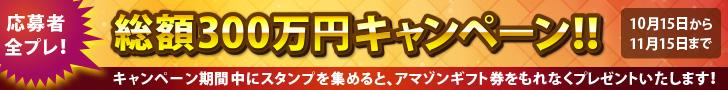 総額300万円プレゼント イチオシ・スタンプラリー