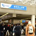 【2019年春】横浜・川崎両市が横浜市営地下鉄延伸の事業化判断を発表! 今後の課題は?