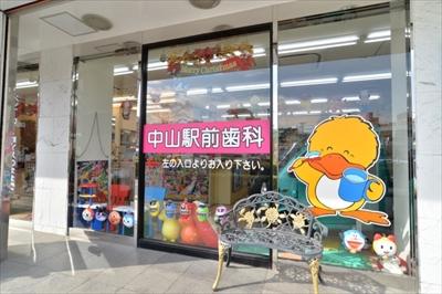 nakayamashika_article_1