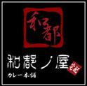 味にこだわるガンコ店主が開発。極上カレー「和都ノ屋カレー本舗」。できたてのカレーをお届けします!