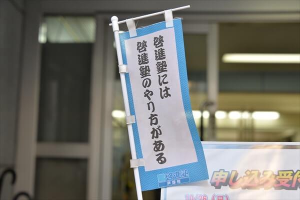 40keishinjuku_article