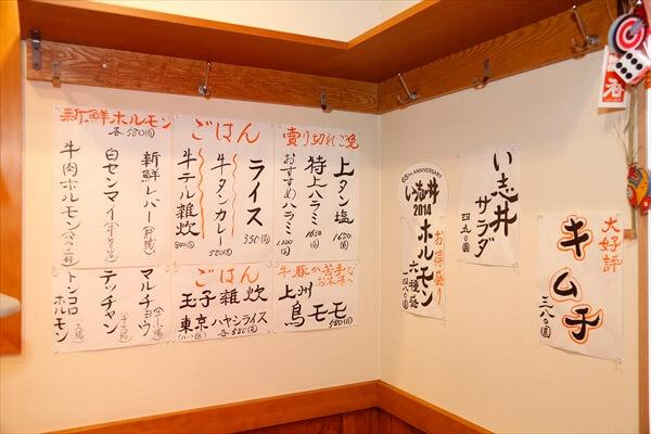 13y_yakiniku_article