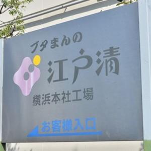 edosei_photo2
