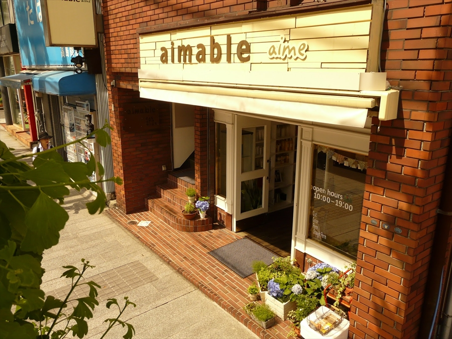 aimableご案内
