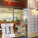 物件購入後もサポートしてくれる! 二俣川の「株式会社ハッピーハウス」