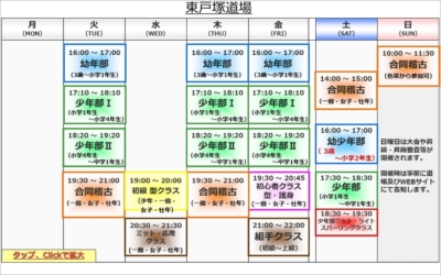 practice-schedule-totsuka-03_katohigashitotsuka_article