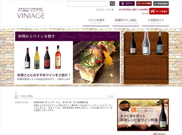 VINIAGE ヴィニアージュsake_article