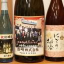 1930(昭和5)年創業、ハマの老舗酒販店!お酒のプロ「酒の島崎」