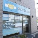 セレブも愛用!テレビ、雑誌、WEBで話題のパワープレートトレーニングなら、神奈川区「まつよし整骨院」