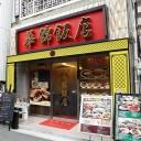 """中華街大通りから外れたまさに""""隠れた名店""""極上の「魚」を味わう中華はハマること間違いなし「華錦飯店」"""