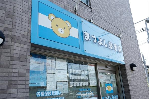 matsuyoshi_article002