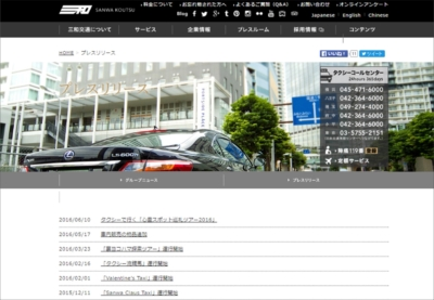 003_sanwa_article