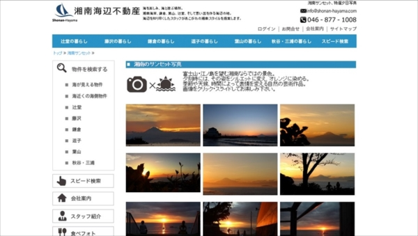 009_shonan_article