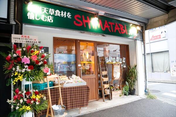 002shima_article