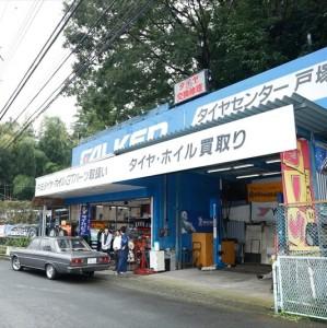 2_タイヤ戸塚_photo