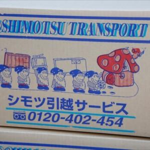016_shimotsu_photo