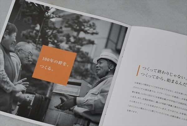 taiyojuken_article017
