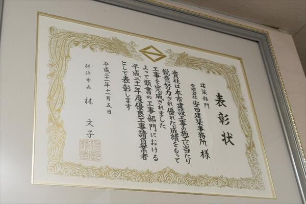 yasuda-article006