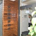 横浜を愛し、横浜を作り、横浜を育む、横浜型地域貢献企業認定の建築事務所「有限会社安田建築事務所」