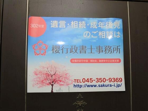 wsakura-detail002