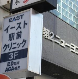 eastyokohama-photo002