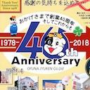 リフォームも、新築も。良い家をつくり、まもり続けて40周年、進化を続ける横浜市栄区の地域密着型工務店
