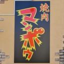 焼肉なのになんでマンボウ!? 鶴見の住宅街のど真ん中でもリピーター続出の「焼肉マンボウ」を直撃!