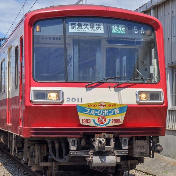 京急久里浜工場の公開イベント「京急ファミリー鉄道フェスタ2018」はどんな感じ?(はまれぽ編集部のキニナル)