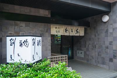 高騰中の鰻、横浜の名店ではどのような対策をとっている ...