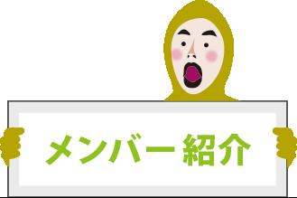 コジマックス!メンバー紹介