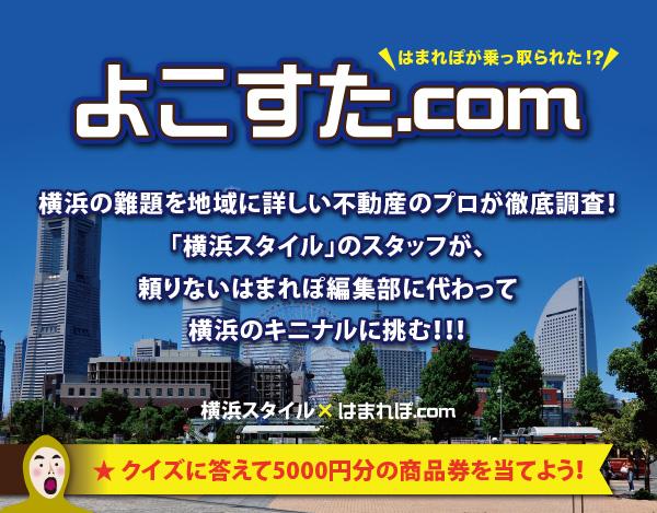 横浜の難問を地域に詳しい横浜スタイルが徹底調査